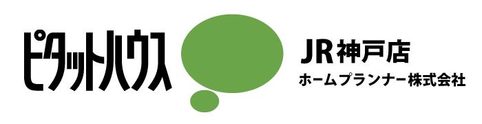 ピタットハウスJR神戸店